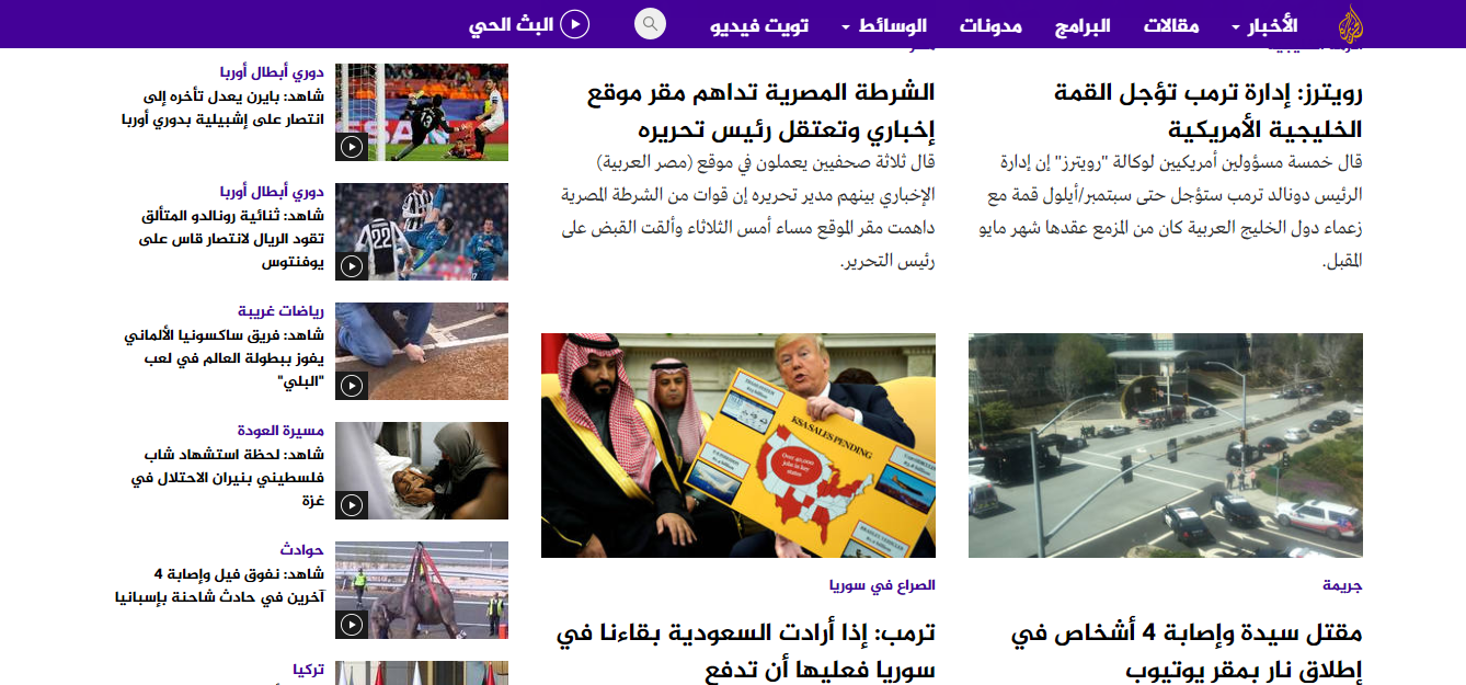 Homepage of Al Jazeera in Arabic language